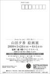 090413-b-アーク山田-福岡三越.jpg