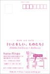 090623-b-瀬川真紀子.jpg
