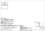 090702-b-藤城ゆう子.jpg