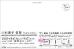 090717-b-川村康子.jpg