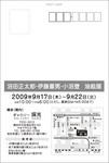 090721-b-小沼登.jpg