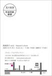 090817-b-三品朋子.jpg