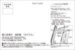 110207●●●-b-黒川志津子.jpg