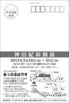 110119-b-神田紀和.jpg