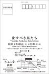 110217●●●-b-野久保由美子.jpg