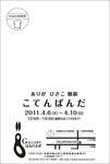 110201●●●-b-有賀久子.jpg