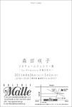 110309-b-●●●森田咲子.jpg