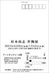 110322-b-杉本尚志.jpg