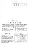 110328-b-藤井路夫.jpg