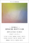 110318-a-田中あづ紀.jpg