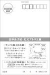 110318-b-田中あづ紀.jpg