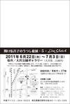 110517-b-関口弘呂子.jpg
