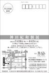 110510-b-神田紀和.jpg