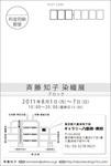 110510-b-●●●斉藤知子.jpg