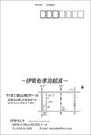 110512-b-伊東松孝.jpg