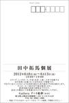 120427-b-●●●田中拓馬.jpg