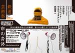 鉄9_B3_POSTER.png